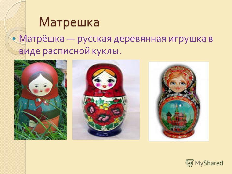 Матрешка Матрёшка русская деревянная игрушка в виде расписной куклы.