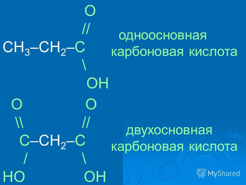 О // СН 3 –СН 2 –С \ ОН О О \\ // С–СН 2 –С / \ НО ОН одноосновная карбоновая кислота двухосновная карбоновая кислота