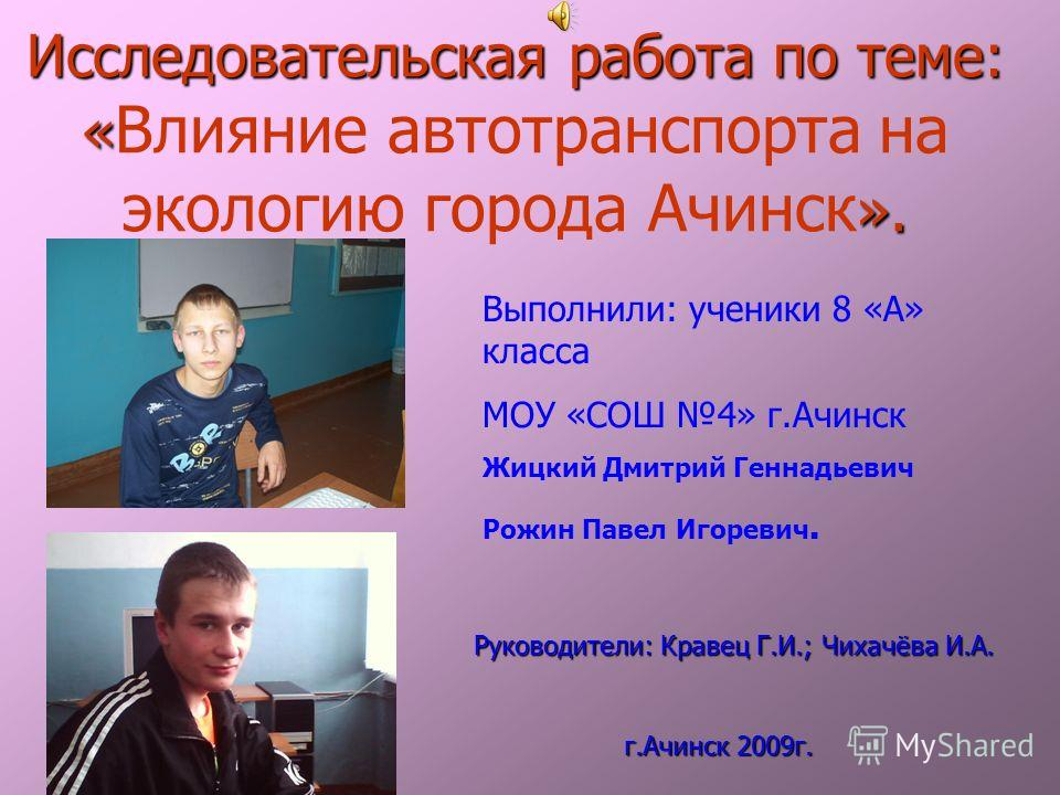 транс ачинск: