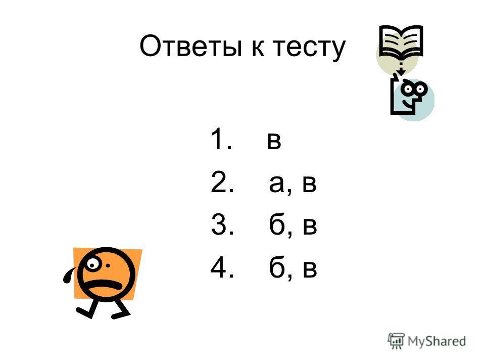 Ответы к тесту 1. в 2. а, в 3. б, в 4. б, в