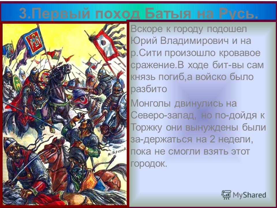 В феврале 1238 г. Ба-тый подошел к Вла- димиру.Кн. Юрий уехал на Север соби-рать войска. Монголы разрушили стены и ворвались в город.Княгиня с час-тью воинов спрята-лись в Успенском со-боре, но монголы за-живо их сожгли.Го-род подвергся страш ному ра