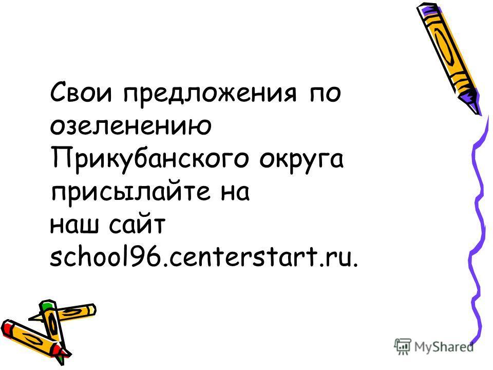 Свои предложения по озеленению Прикубанского округа присылайте на наш сайт school96.centerstart.ru.