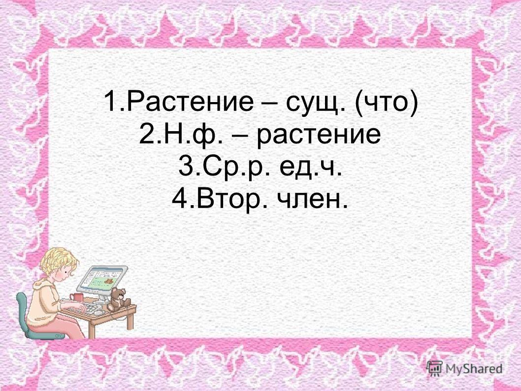 Проверка: 1.Маленькое - прил. ( какое) 2.Н.ф. маленький 3. Ср.р. Ед.число 4.Втор. член