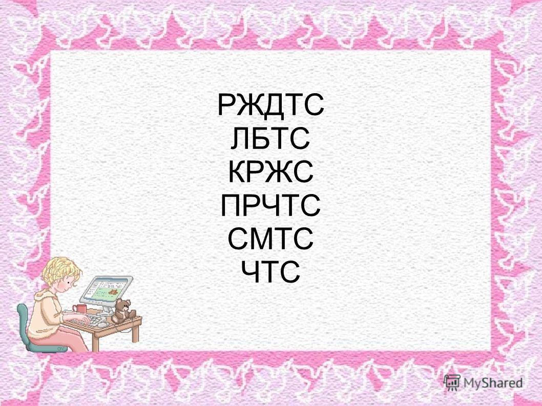 Словарно – орфографическая работа. а) Упражнение « Какие бывают глаголы?» Вставьте необходимые гласные, чтобы получились глаголы.