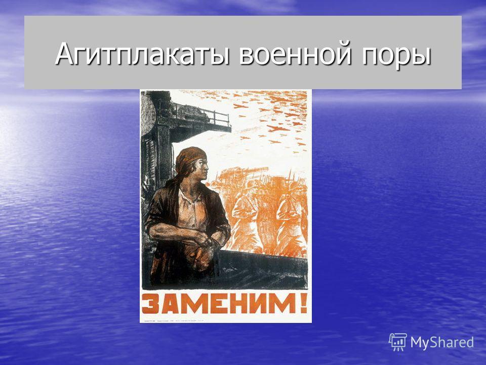 Агитплакаты военной поры