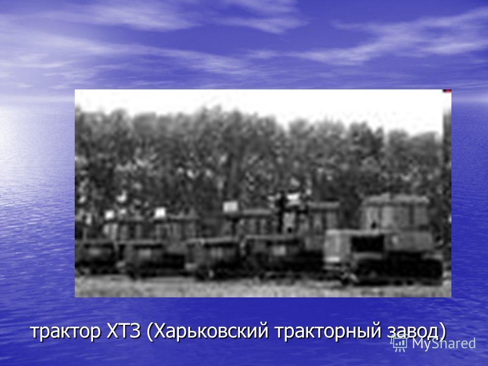 трактор ХТЗ (Харьковский тракторный завод)