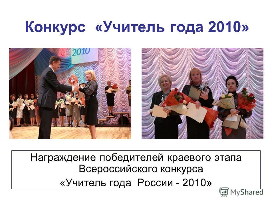 Конкурс «Учитель года 2010» Награждение победителей краевого этапа Всероссийского конкурса «Учитель года России - 2010»