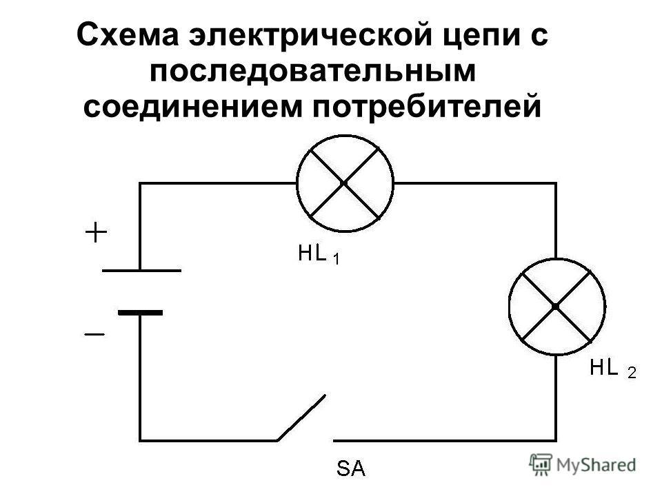 Схема электрической цепи с последовательным соединением потребителей