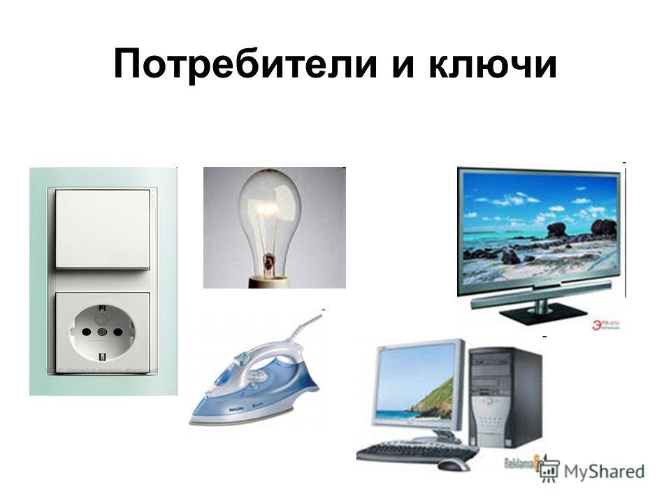 Потребители и ключи