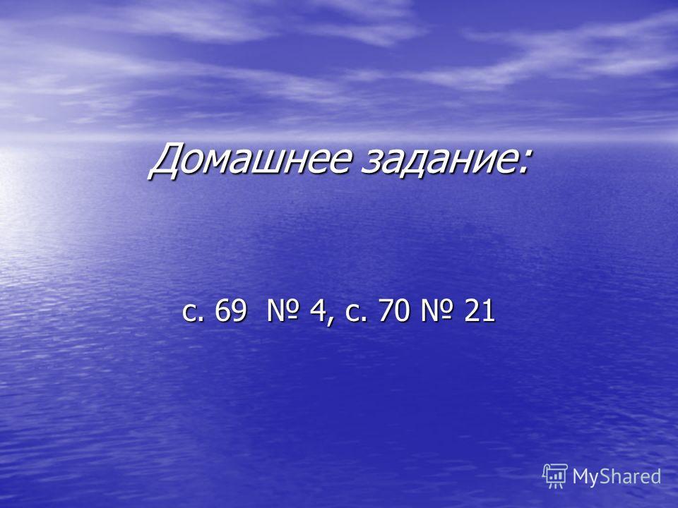 Домашнее задание: с. 69 4, с. 70 21