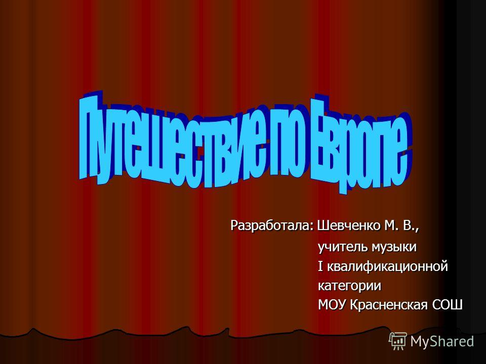 Разработала: Шевченко М. В., учитель музыки I квалификационной категории МОУ Красненская СОШ