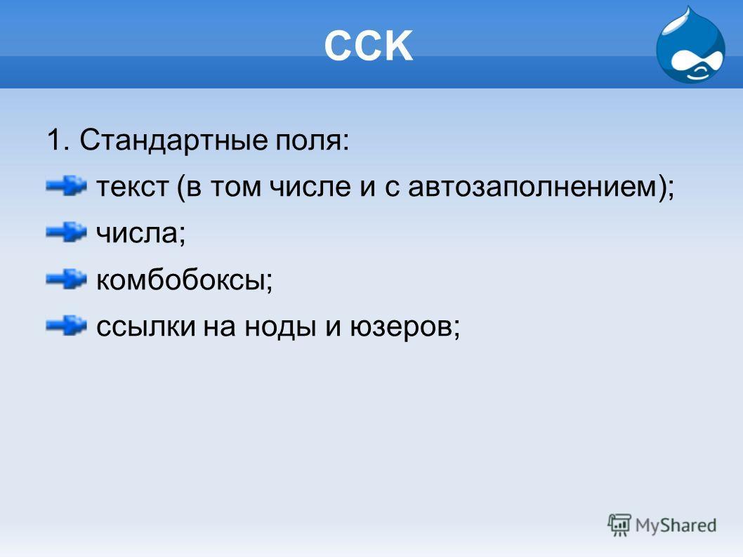 CCK 1. Стандартные поля: текст (в том числе и с автозаполнением); числа; комбобоксы; ссылки на ноды и юзеров;