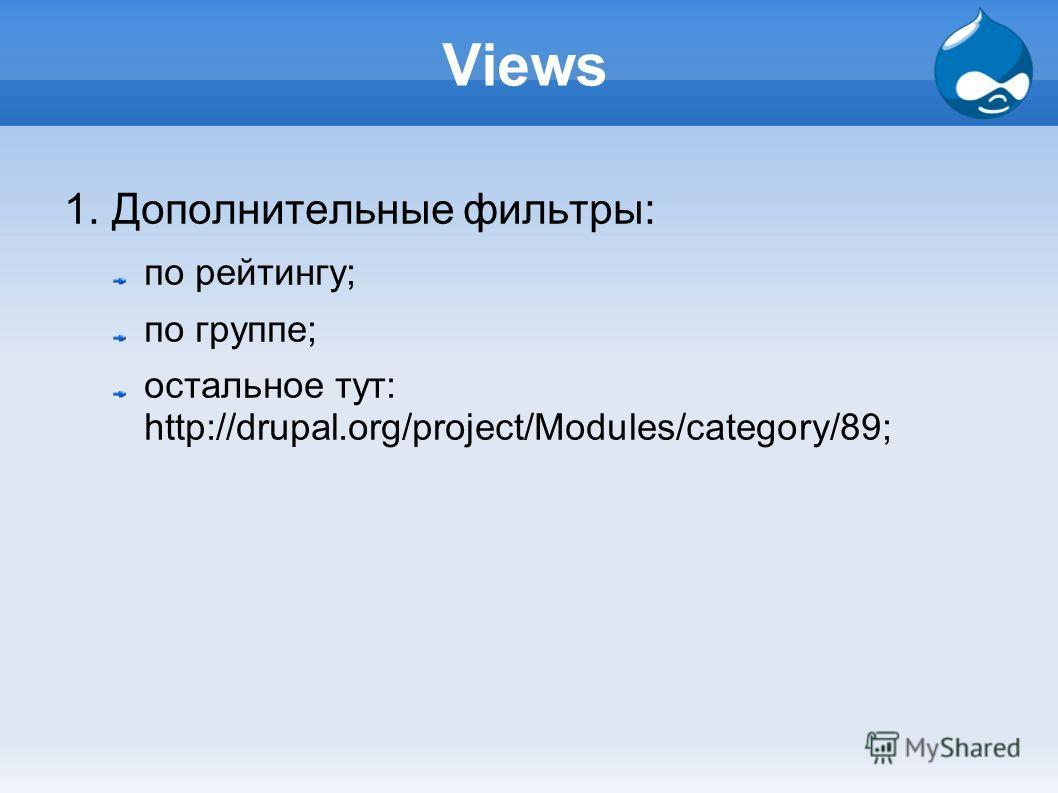 Views 1. Дополнительные фильтры: по рейтингу; по группе; остальное тут: http://drupal.org/project/Modules/category/89;
