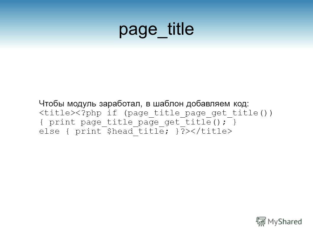 Чтобы модуль заработал, в шаблон добавляем код:  page_title