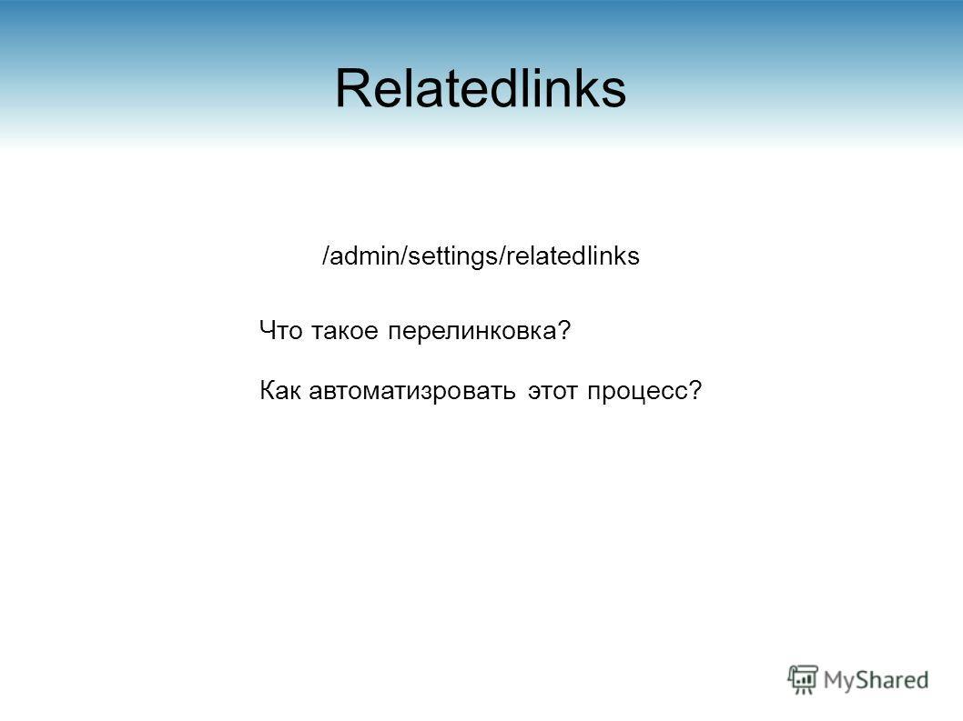 Что такое перелинковка? Как автоматизровать этот процесс? Relatedlinks /admin/settings/relatedlinks