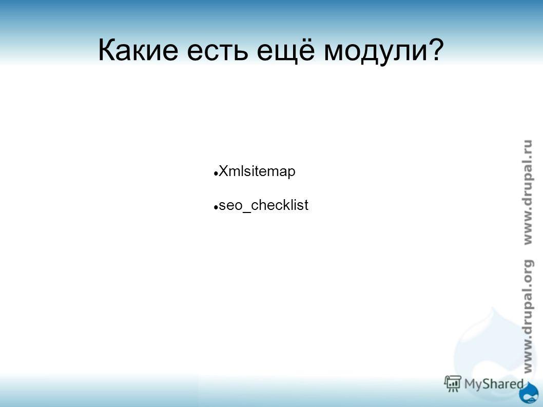 Какие есть ещё модули? Xmlsitemap seo_checklist