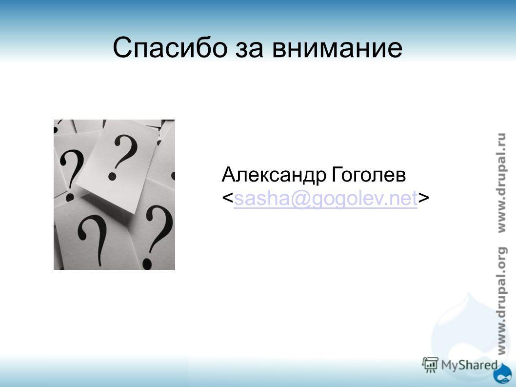 Спасибо за внимание Александр Гоголев sasha@gogolev.net