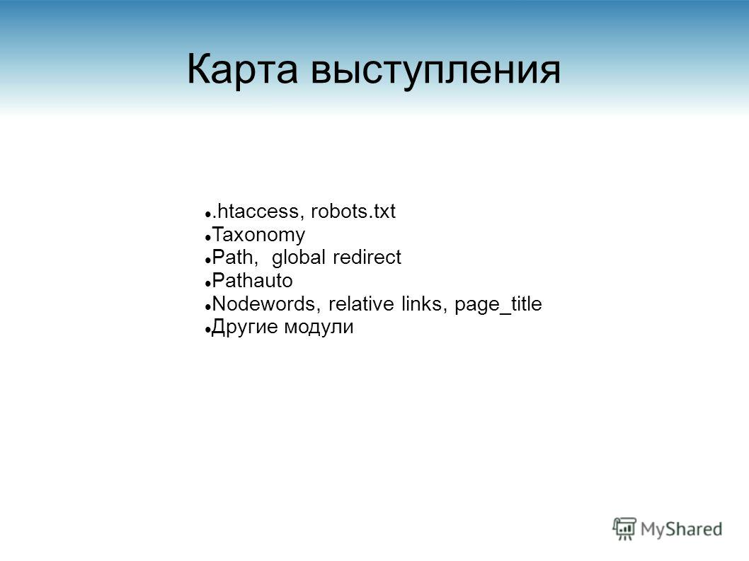 .htaccess, robots.txt Taxonomy Path, global redirect Pathauto Nodewords, relative links, page_title Другие модули Карта выступления