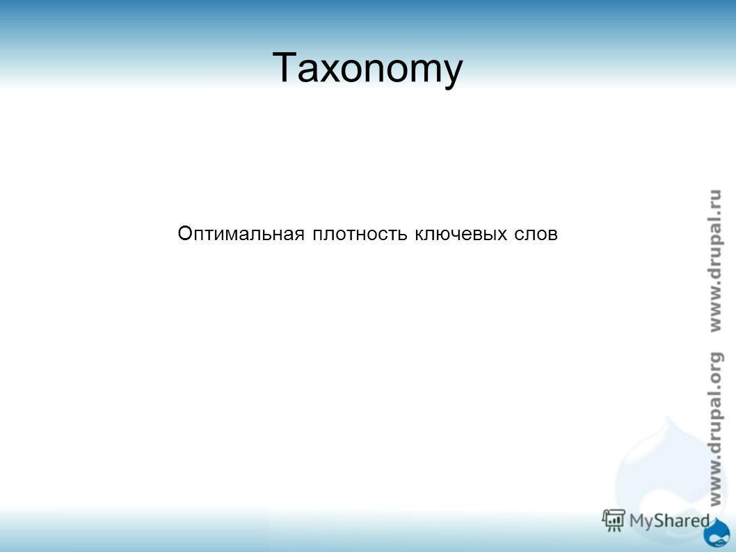 Taxonomy Оптимальная плотность ключевых слов