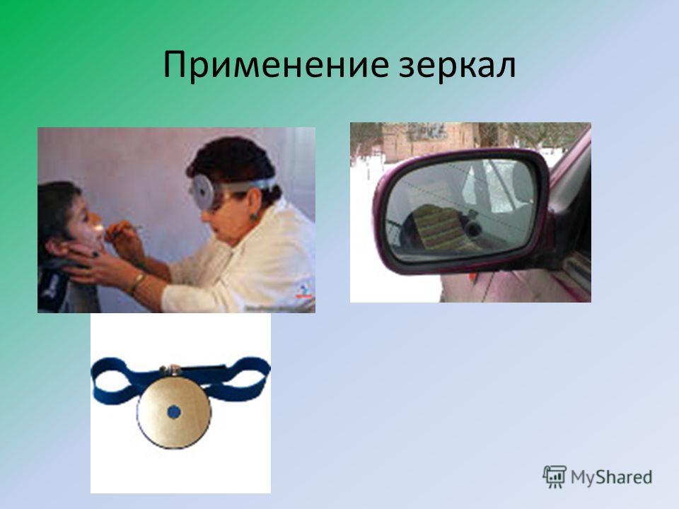 Применение зеркал