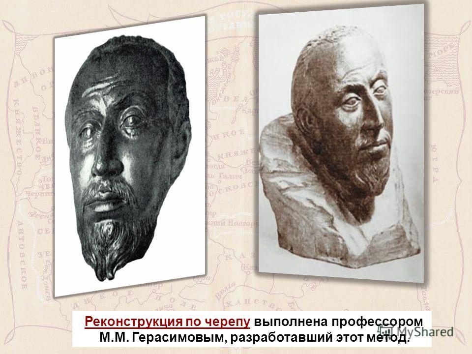 Реконструкция по черепу выполнена профессором М.М. Герасимовым, разработавший этот метод.