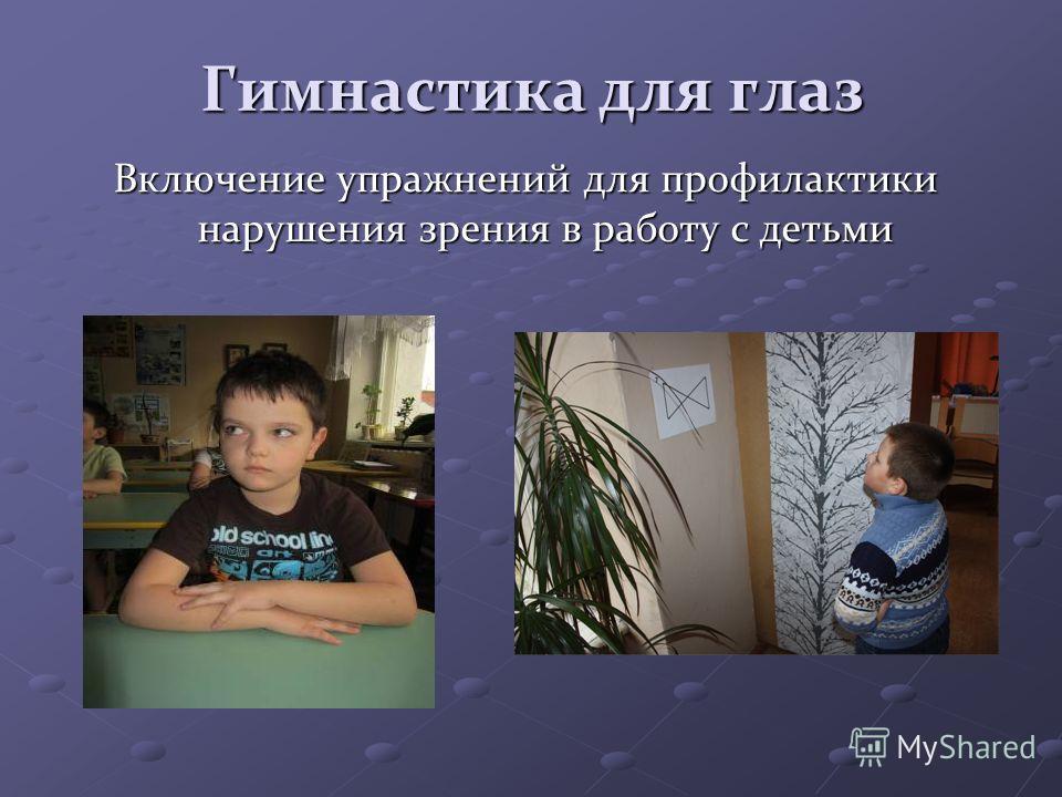 Гимнастика для глаз Включение упражнений для профилактики нарушения зрения в работу с детьми