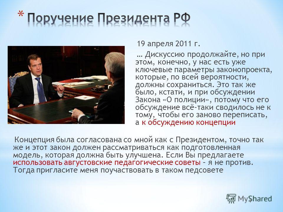 1 19 апреля 2011 г. … Дискуссию продолжайте, но при этом, конечно, у нас есть уже ключевые параметры законопроекта, которые, по всей вероятности, должны сохраниться. Это так же было, кстати, и при обсуждении Закона «О полиции», потому что его обсужде