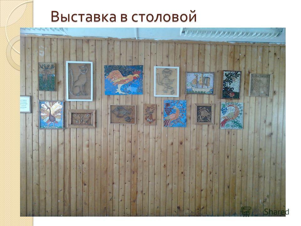 Выставка в столовой