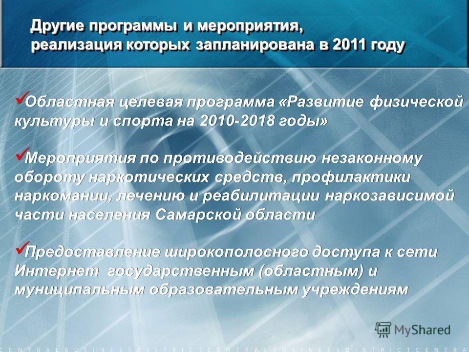 Другие программы и мероприятия, реализация которых запланирована в 2011 году Другие программы и мероприятия, реализация которых запланирована в 2011 году Областная целевая программа «Развитие физической культуры и спорта на 2010-2018 годы» Мероприяти