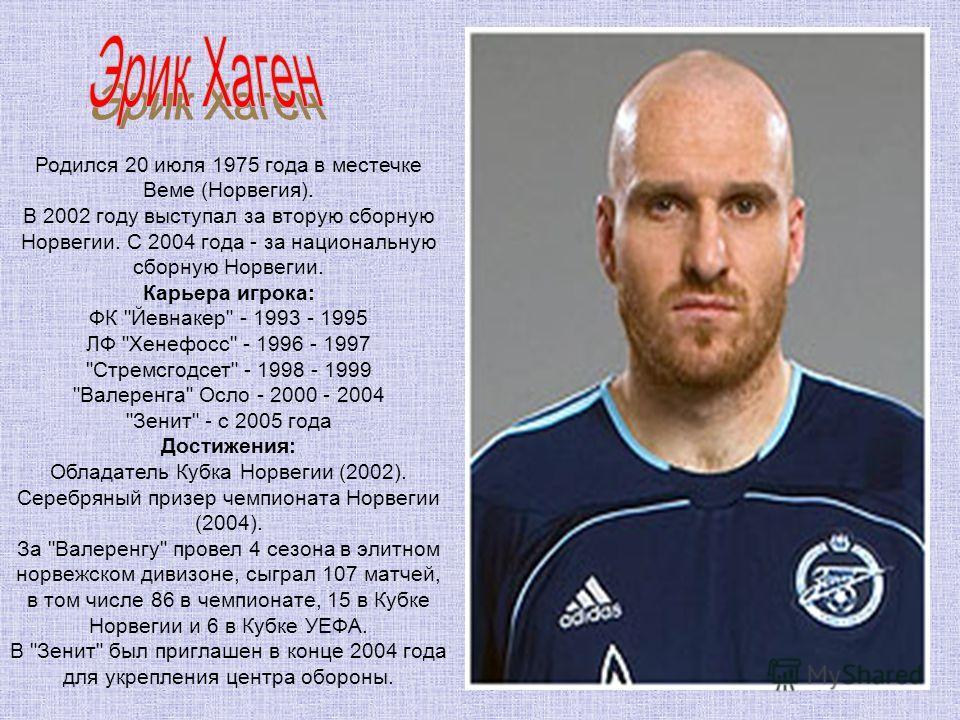 Родился 20 июля 1975 года в местечке Веме (Норвегия). В 2002 году выступал за вторую сборную Норвегии. С 2004 года - за национальную сборную Норвегии. Карьера игрока: ФК