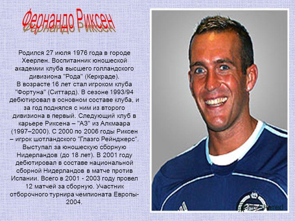 Родился 27 июля 1976 года в городе Хеерлен. Воспитанник юношеской академии клуба высшего голландского дивизиона