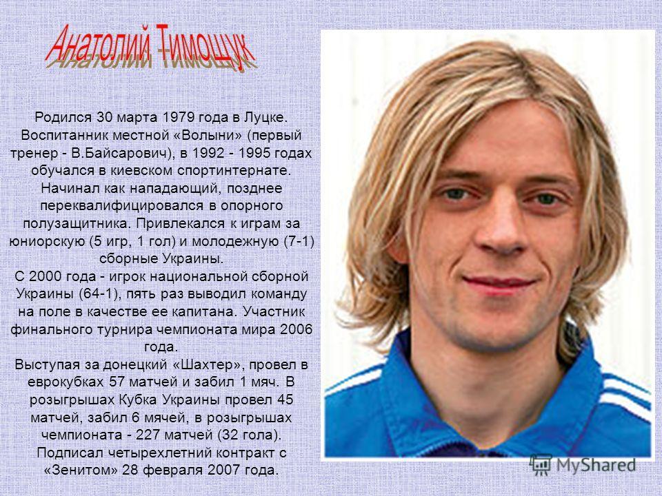 Родился 30 марта 1979 года в Луцке. Воспитанник местной «Волыни» (первый тренер - В.Байсарович), в 1992 - 1995 годах обучался в киевском спортинтернате. Начинал как нападающий, позднее переквалифицировался в опорного полузащитника. Привлекался к игра
