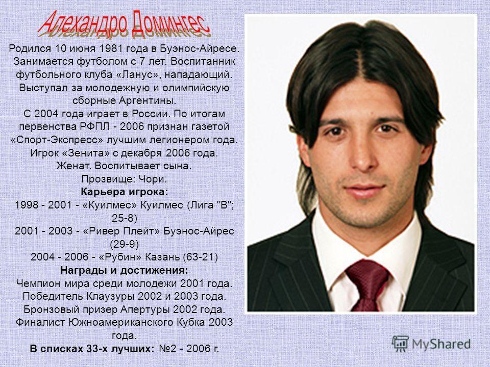 Родился 10 июня 1981 года в Буэнос-Айресе. Занимается футболом с 7 лет. Воспитанник футбольного клуба «Ланус», нападающий. Выступал за молодежную и олимпийскую сборные Аргентины. С 2004 года играет в России. По итогам первенства РФПЛ - 2006 признан г