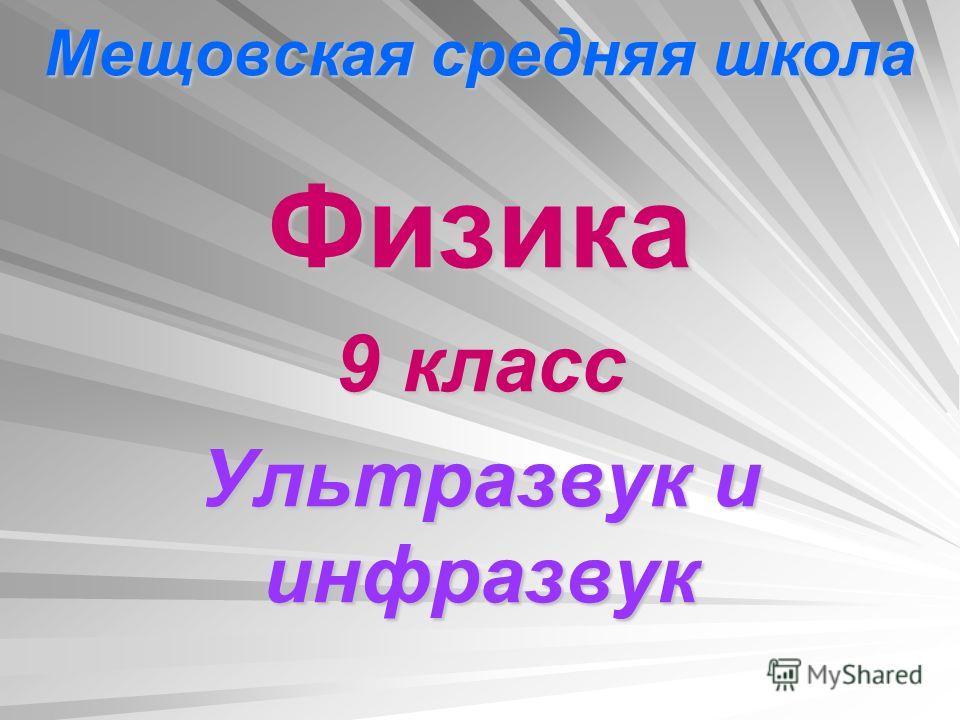 Мещовская средняя школа Физика 9 класс Ультразвук и инфразвук