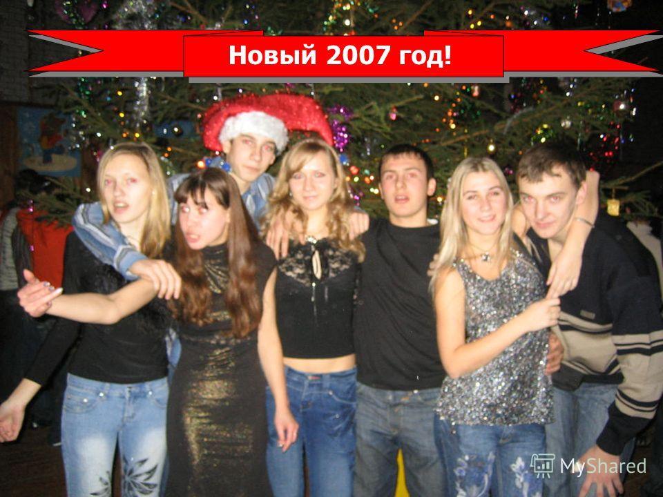 Новый 2007 год!