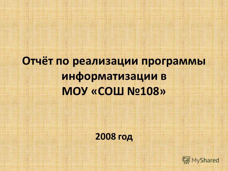 Отчёт по реализации программы информатизации в МОУ «СОШ 108» 2008 год