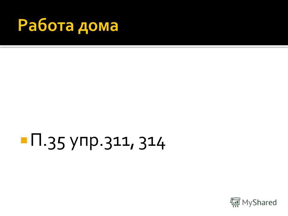 П.35 упр.311, 314