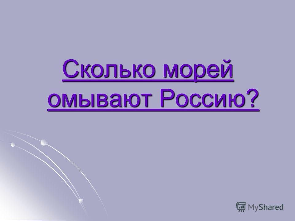 Сколько морей омывают Россию? Сколько морей омывают Россию?