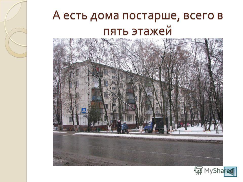 А есть дома постарше, всего в пять этажей