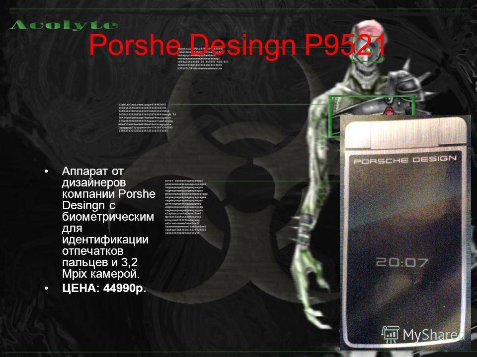 Мобильные новинки 2007 Porshe Desingn P9521 Nokia N93i LG Prada Nokia 7900 Samsung G800 Sony Ericsson W610i Voxtel W210 Rover PC S6 Samsung P520 Armani