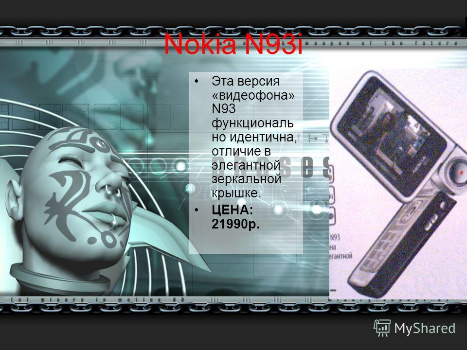Porshe Desingn P9521 Аппарат от дизайнеров компании Porshe Desingn с биометрическим для идентификации отпечатков пальцев и 3,2 Mpix камерой. ЦЕНА: 44990р.