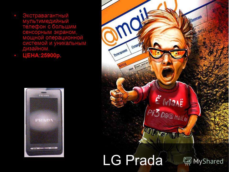 Nokia N93i Эта версия «видеофона» N93 функциональ но идентична, отличие в элегантной зеркальной крышке. ЦЕНА: 21990р.