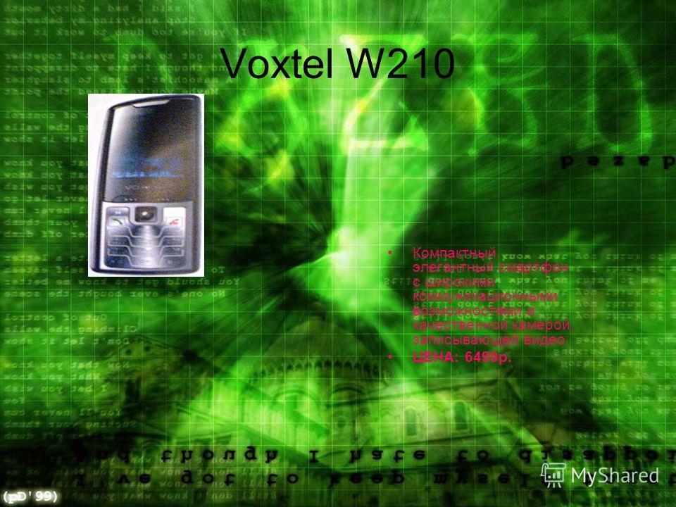 Sony Ericsson W610i Стильная, тонкая модель, оснащенная всем необходимым для наслаждения любимой музыкой. В комплект входит карта памяти на 512Мб. ЦЕНА: 7799р.