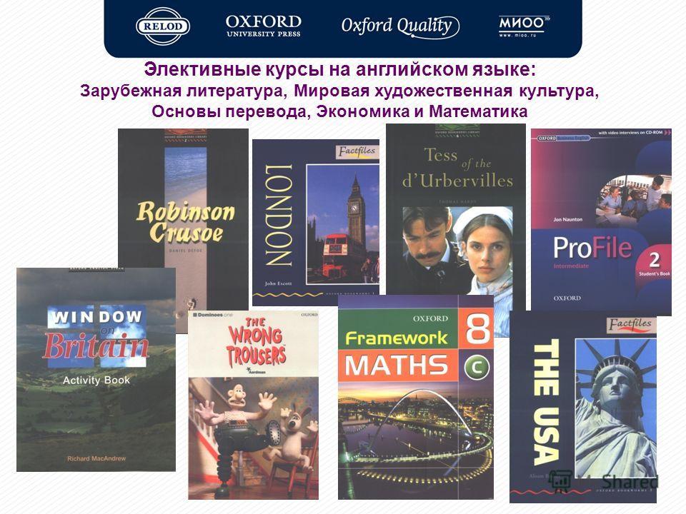 Элективные курсы на английском языке: Зарубежная литература, Мировая художественная культура, Основы перевода, Экономика и Математика