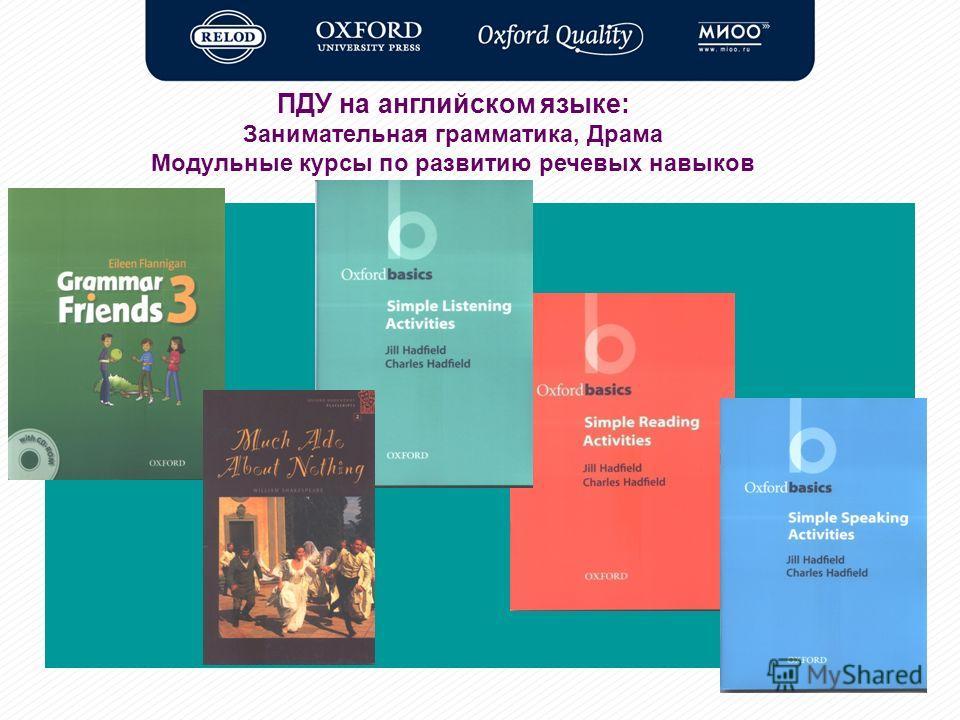 ПДУ на английском языке: Занимательная грамматика, Драма Модульные курсы по развитию речевых навыков
