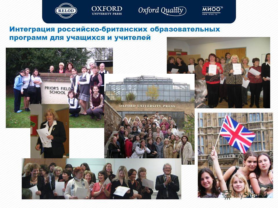 Интеграция российско-британских образовательных программ для учащихся и учителей