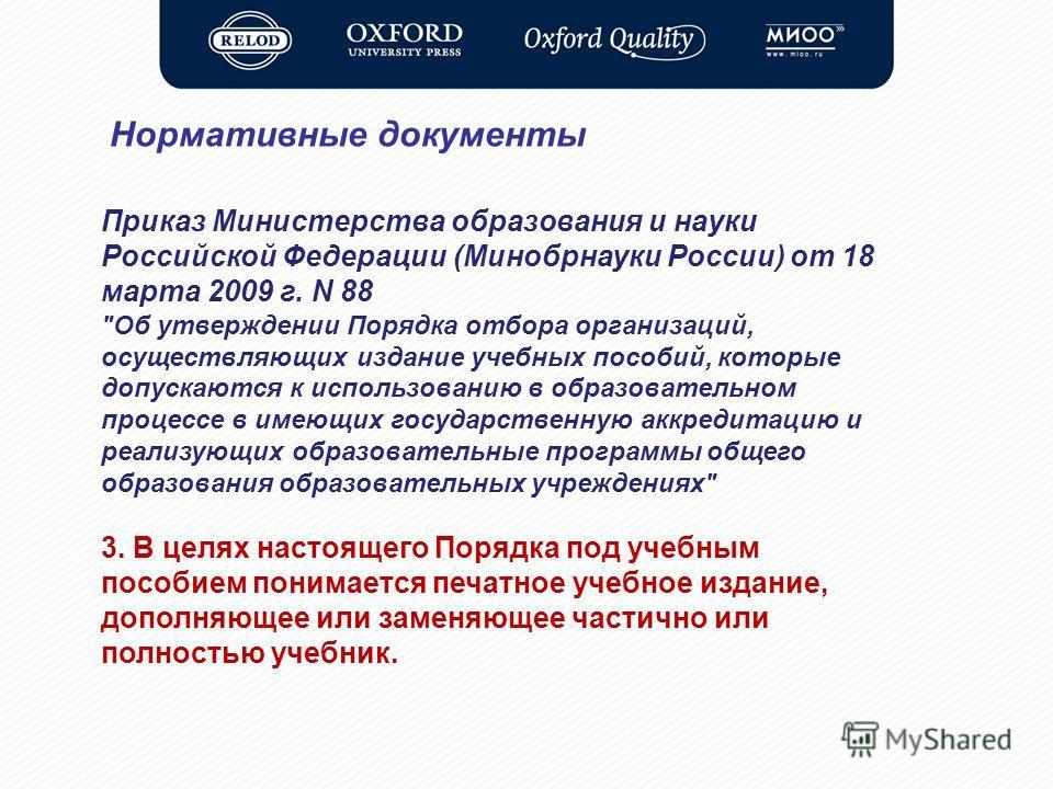 Приказ Министерства образования и науки Российской Федерации (Минобрнауки России) от 18 марта 2009 г. N 88