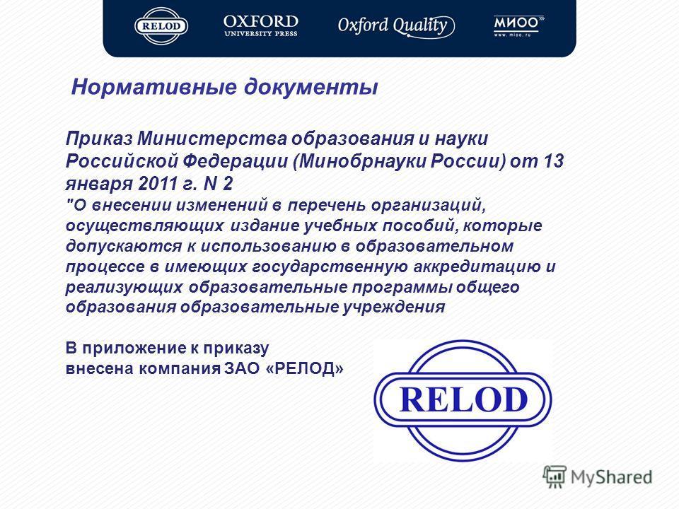 Приказ Министерства образования и науки Российской Федерации (Минобрнауки России) от 13 января 2011 г. N 2