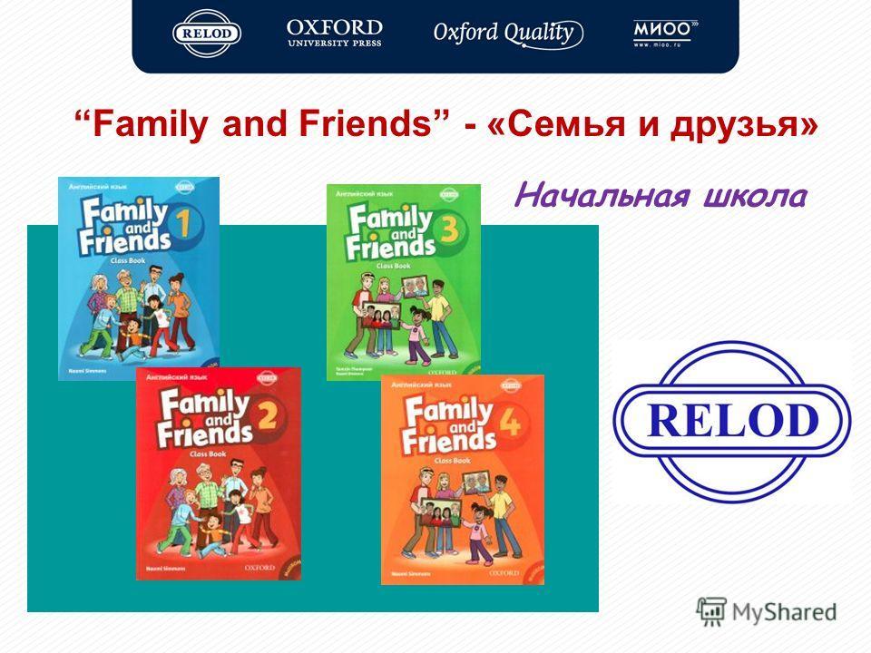 Family and Friends - «Семья и друзья» Начальная школа