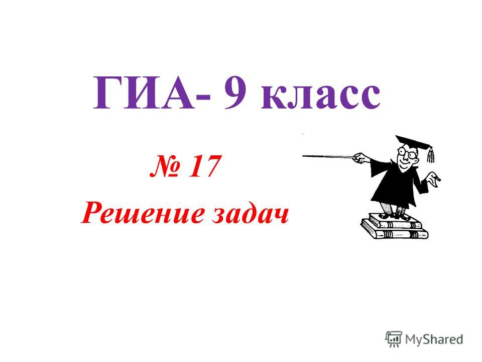 ГИА- 9 класс 17 Решение задач
